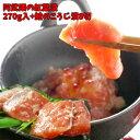 【送料無料】阿武隈の紅葉漬。お酒の肴やアツアツご飯にもピッタ...