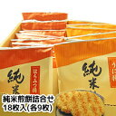 純米煎餅 詰合せ 18枚入 10P03Dec16
