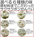 添加物不要、福島県産の材料にこだわったポンせんべいです。無添加だから安心♪昔ながらのポンせんべい(8枚入)0309PUP10M