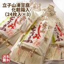 【送料無料】立子山 凍豆腐 (24×3枚入) 贈答用 化粧箱入 高野豆腐 と同じ冬季の保存食品