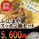 【送料無料】贅沢すっぽん鍋セット(2〜3人前) すっぽんの玉子付 10P01Oct16