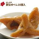 かんのや 家伝ゆべし (16個入)福島からおとどけする伝統ゆべしもちもちした上質なうるち米生地の中に甘さ控えめの上質な餡子が入っています。 もっちり むっちり しっとり けしの実 醤油味 懐かしい 滋味 上品 あっさり 香ばしい 独特の形