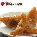 『かんの屋の家伝ゆべし(6個入)』福島からおとどけする伝統ゆべしもちもちした上質なうるち米生地の中に甘さ控えめの上質な餡子が入っています。 10P03Dec16
