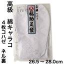 【福助足袋 高級 綿キャラコ 4枚コハゼ ネル裏 普通型 (26.5cm-28.0cm)】 足袋 和装 着物 日本製 福助 フクスケ