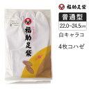 福助足袋 白キャラコ 4枚コハゼ サラシ裏 普通型 22.0cm-24.5cm 足袋 和装 着物 日本製 福助 フクスケ