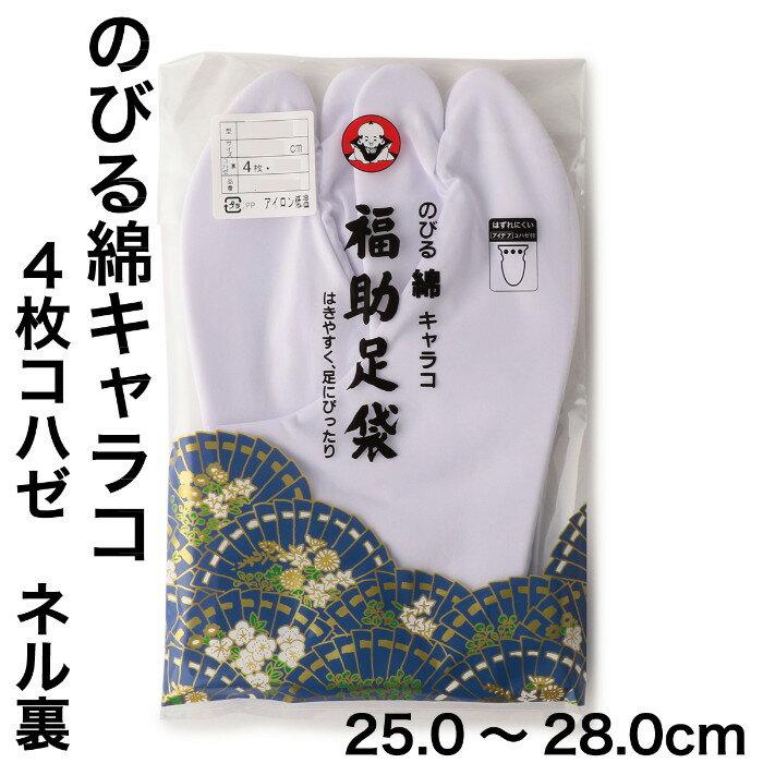 福助足袋 のびる綿キャラコ 4枚コハゼ ネル裏 ...の商品画像