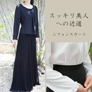 シフォン スカート ブラック