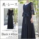 美・レースの袖付きフレアーロングドレス(リボン付き) ブラック 黒 7号 9号 11号 13号