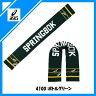 アシックス(ASICS) ラグビー スプリングボックスサポータースカーフ XR011X