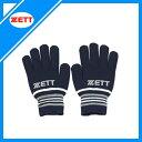 ZETT(ゼット) ニット手袋 (大人用) BG2216 ネイビー×シルバー(2913) SIZE FREE(bg2216-2913)