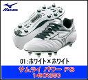 橄欖球 - ミズノ(mizuno)ラグビー スパイク サムライ パワー FS 14KR350