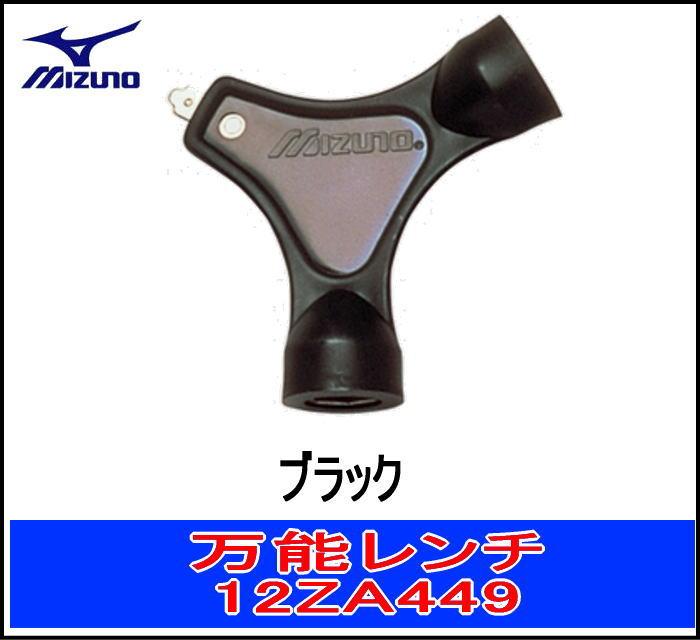 ミズノ(MIZUNO) サッカー 万能レンチ 12ZA449