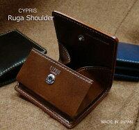 【キプリス/CYPRIS】■RugaShoulder(ルーガショルダー)ボックス小銭入れ8384