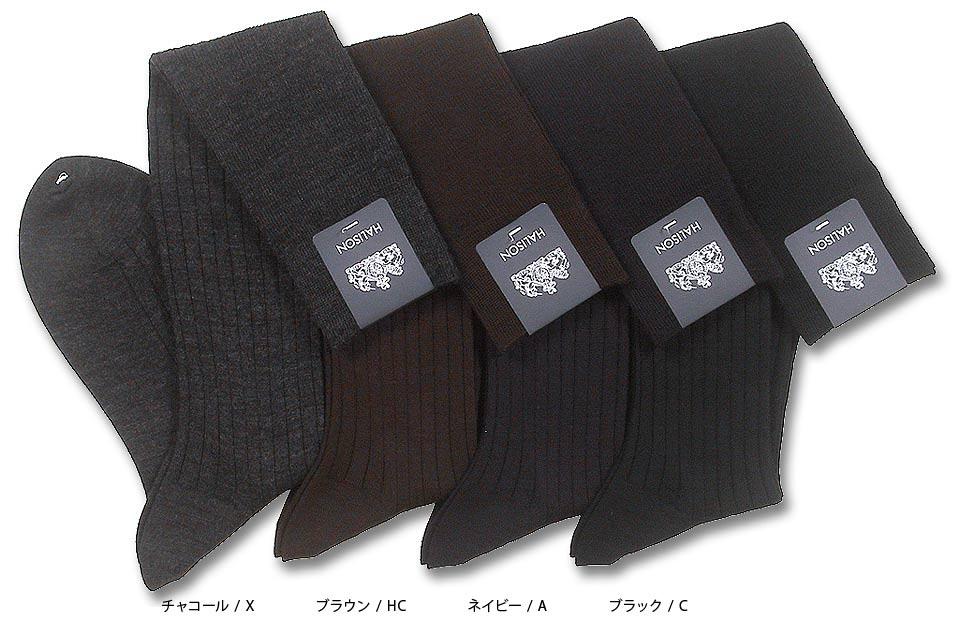 ハリソン/HALISON/ソックス・靴下(ウール100% リブロングホーズ/クラシックリンキング) 10731
