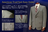 ◆アメリカントラッド/イージーオーダースーツ◆