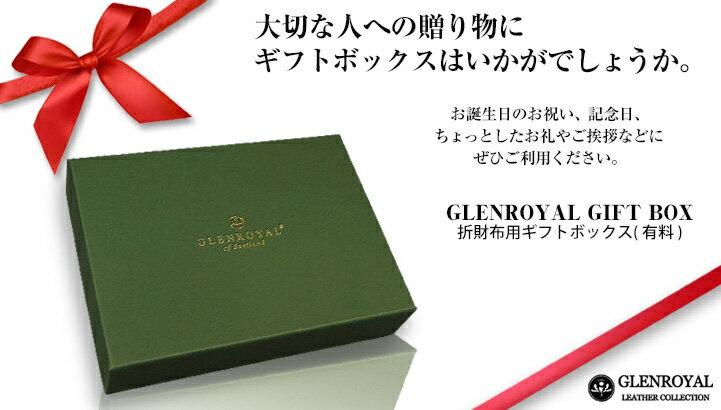 GLENROYAL / グレンロイヤル ●GB-02 折財布用ギフトボックス ( S ) ( 有料 ) [ 130D × 180W × 40H ] 【楽ギフ_包装】