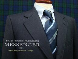 Messenger 3B Sack Blazer Fall/Winter Serge