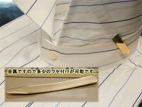 襟形を美しく保つ[真鍮カラーキーパー]