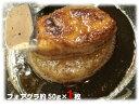 フォアグラ 約50g(40-55g)×1枚 ポーション エスカロップ 1個 冷凍 ハンガリー産 カット ムース テリーヌ カナール