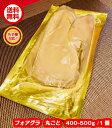 【送料無料】フォアグラ カナール ホール 約400-500g 丸ごと1個 Aグレード 三大珍味 テリーヌ用 パテ用 冷凍 クリスマス ハンガリー産