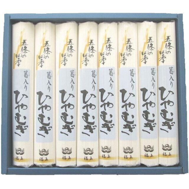【乾麺ギフト】五條の四季 葛入りひやむぎ 250g×8把