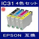 【EPSON エプソン IC4CL31 互換インク4色セット】IC31系 純正よりお得な互換インクカートリッジ ICBK31 ICC31 ICM31 ICY31 [PX-A550 PX-V500 PX-V600 (PX-A650とPX-V630は黒のみ) プリンター対応] 【after20130308】