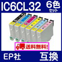 【EPSON エプソン IC6CL32 互換インク6色セット】IC32系 純正よりお得な互換インクカートリッジ ICBK32 ICC32 ICM32 ICY32 ICLC32 ICLM32 [pm-a890 pm-g800 pm-d800 pm-a870 pm-g700プリンター対応] 05P04Aug13