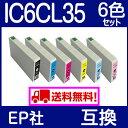 【EPSON エプソン IC6CL35 6色セット 互換インクカートリッジ】IC35系 互換インクカートリッジ ICBK35 ICC35 ICM35 ICY35 ICLC35 ICLM35 [PM-A900 PM-A950 PM-D1000対応]