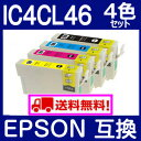 【EPSON エプソン IC4CL46 互換インク4色セット】ICBK46 ICC46 ICM46 ICY46 純正互換インク[PX-101 PX-201 PX-401A PX-402A PX-501A PX-502A PX-601F PX-602F PX-A620 PX-A640 PX-A720 PX-A740 PX-FA700 PX-V780] 【after20130610】