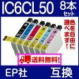 【EP社 IC6CL50 互換インクカートリッジ 8本自由選択】 IC50系 ICBK50 ICC50 ICM50 ICY50 ICLC50 ICLM50 [ep-803a ep-804a pm-g4500 ep-901a ep-703a pm-a820 ep-802a ep-302 ep-704a ep-804aw]
