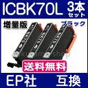 б┌EP╝╥ IC6CL70L ├▒╔╩ ICBK70L ╣ї3╦▄е╗е├е╚ ┴¤╬╠╚╟ ╕▀┤╣едеєепелб╝е╚еъе├е╕ б█IC6CL70L╕▀┤╣едеєеп IC70╖╧ ICBK70L ICY70L ICM70L ICC70L ICLC70L ICLM70L