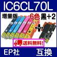 【EP社 IC6CL70L 6本セット+2本黒ICBK70L 互換インクカートリッジ 増量版】IC6CL70L 互換インクIC6CL70 IC70系【 EP-306 EP-706A EP-775A EP-775AW EP-776A EP-805A EP-805AW EP-805AR EP-806AB EP-806AR EP-806AW EP-905A EP-905F EP-906F EP-976A3 】