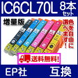 【EP社 IC6CL70L カラー選択可 8本セット 増量 互換インクカートリッジ】IC6CL70L 互換インク IC70系 ICBK70L 【 EP-306 EP-706A EP-775A EP-775AW EP-776A EP-805A EP-805AW EP-805AR EP-806AB EP-806AR EP-806AW EP-905A EP-905F EP-906F EP-976A3 】