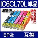 【EP社 IC6CL70L 増量タイプ 単品 カラー選択自由 】 ICBK70L ICC70L ICM70L ICy70L ICLC70L ICLM70L 【 EP-306 EP-706A EP-77