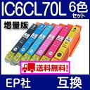 【EP社 エプソン IC6CL70L 6本セット 増量 互換インクカートリッジ】IC6CL70L IC6CL70 IC70系 ICBK70L 【 EP-306 EP-706A EP-775A EP-7