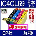 【EP社 IC4CL69 互換インク 6本セットカラー選択自由】 IC69系 ICBK69L(増量) ICC69 ICM69 ICY69 互換インクカートリッジ[PX-045A PX-046A PX-047A PX-105 PX-405A PX-435A PX-436A PX-437A PX-505F PX-535F対応]