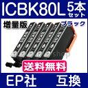 エプソン インク ICBK80L 単品 ブラック 5本セット 互換インクカートリッジ 増量版 IC6CL80L IC6CL80 IC80系