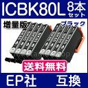 【EP社 単品 ICBK80L ブラック 8本セット 互換インクカートリッジ 増量版】 IC6CL80L IC6CL80 対応 互換インク IC80系【 EP-707A EP-777A EP-807AB EP-807AR EP-807AW EP-808AB EP-808AR EP-808AW EP-907F EP-977A3 EP-978A3 】