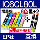 「1家族で2点まで限定」【EP社 IC6CL80L 6色セット+2本黒ICBK80L 互換インクカートリッジ 増量版】 IC6CL80 互換インク IC80系 ...