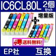 【EP社 IC6CL80L 6本セットX2 計(12本) 増量版】 IC6CL80 互換インク IC80系 ICBK80L ICY80L ICM80L ICC80L ICLC80L ICLM80L 【 EP-708A EP-707A EP-777A EP-807AB EP-807AR EP-807AW EP-808AB EP-808AR EP-808AW EP-907F EP-977A3 EP-978A3】