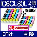 「1家族で2点まで限定」【EP社 IC6CL80L 6本セットX2 計(12本) 増量版】 IC6CL80 互換インク IC80系 ICBK80L ICY80L ICM80L ICC80L ICLC8