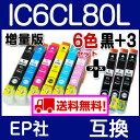 「1家族で2点まで限定」【EP社 IC6CL80L 6色セット+3本黒ICBK80L 互換インクカートリッジ 増量版】 IC6CL80 互換インク IC80系 ICBK80L 【 EP-708A EP
