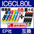 【EP社 IC6CL80L 6色セット+4本黒ICBK80L 互換インクカートリッジ 増量版】 IC6CL80 互換インク IC80系 ICBK80L 【 EP-708A EP-707A EP-777A EP-807AB EP-807AR EP-807AW EP-808AB EP-808AR EP-808AW EP-907F EP-977A3 EP-978A3