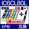 【EP社 IC6CL80L 6色セット+1本黒ICBK80L 互換インクカートリッジ 増量版】 IC6CL80 互換インク IC80系 ICBK80L 【 EP-708A EP-707A EP-777A EP-807AB EP-807AR EP-807AW EP-808AB EP-808AR EP-808AW EP-907F EP-977A3 EP-978A3 】