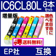 「1家族で2点まで限定」【EP社 IC6CL80L カラー選択可 8本セット 増量版】 IC6CL80 互換インク IC80系 ICBK80L 【 EP-708A EP-707A EP-777A EP-807AB EP-807AR EP-807AW EP-808AB EP-808AR EP-808AW EP-907F EP-977A3 EP-978A3 】