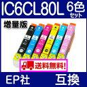 「1家族で2点まで限定」【EP社 IC6CL80L 6本セット 増量タイプ】 IC6CL80 互換インク IC80系 ICBK80L ICY80L ICM80L...