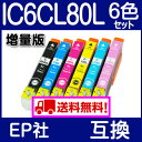 【EP社 IC6CL80L 6本セット 増量タイプ】 IC6CL80 互換インク IC80系 ICBK80L ICY80L ICM80L ICC80L ICLC80L ICLM80L 【 EP-708