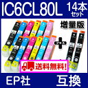 【EP社 互換インク 14本セット IC6CL80L 6本セットX2+黒ICBK80LX2 増量版】 IC6CL80 IC80系 【 EP-708A EP-707A EP-777A EP-807AB