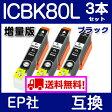 【EP社 単品 ICBK80L ブラック 3本セット 互換インクカートリッジ 増量版】 IC6CL80L IC6CL80 対応 互換インク IC80系【 EP-708A EP-707A EP-777A EP-807AB EP-807AR EP-807AW EP-808AB EP-808AR EP-808AW EP-907F EP-977A3 EP-978A3 】