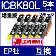 【EP社 単品 ICBK80L ブラック 5本セット 互換インクカートリッジ 増量版】 IC6CL80L IC6CL80 対応 互換インク IC80系【 EP-708A EP-707A EP-777A EP-807AB EP-807AR EP-807AW EP-808AB EP-808AR EP-808AW EP-907F EP-977A3 EP-978A3 】